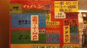 マンガ倉庫宮崎店82