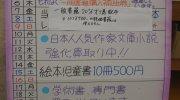 千葉鑑定団酒々井店9