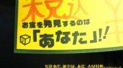 ガラクタ鑑定団栃木店60
