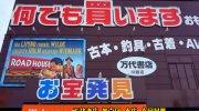 万代書店川越店26