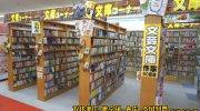 マンガ倉庫鹿児島店31