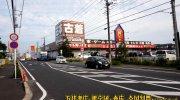 ガラクタ鑑定団太田店11