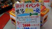 万代書店岩槻店201512-101