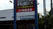 ガラクタ鑑定団太田店93