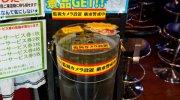 ガラクタ鑑定団栃木店95