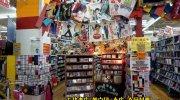 万代書店山梨本店116