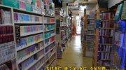 おもしろ倉庫大野店45
