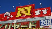千葉鑑定団八千代店74