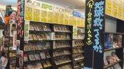 マンガ倉庫鹿児島店182