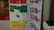 お宝あっとマーケット土浦北店120