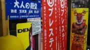 おもしろ倉庫広田店102