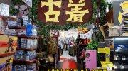 万代書店川越店40