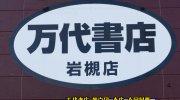万代書店岩槻店201512-10