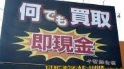 千葉鑑定団酒々井店21