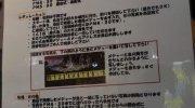 万代書店川越店149
