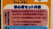 ガラクタ鑑定団栃木店92