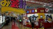 万代書店山梨本店108