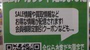 千葉鑑定団東金店57