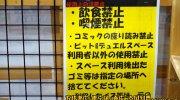 ガラクタ鑑定団栃木店20