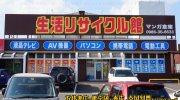 マンガ倉庫都城店15