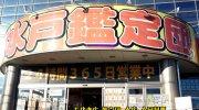 水戸鑑定団本店12