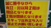 千葉鑑定団酒々井店85