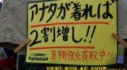 ガラクタ鑑定団白沢店32