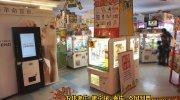 マンガ倉庫鹿児島店57