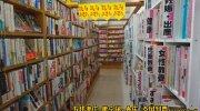 マンガ倉庫八代店65