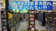 夢大陸日立南店61