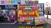 おもしろ倉庫広田店2