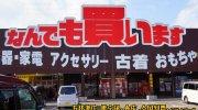 マンガ倉庫都城店21