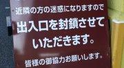 夢大陸松本店115