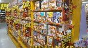 マンガ倉庫鹿児島店30