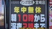 マンガ倉庫宮崎店32