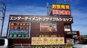 万代書店岩槻店201512-4