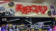 茨城鑑定団神栖店58