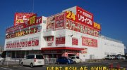千葉鑑定団八千代店63