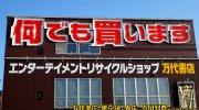 万代書店長野店34