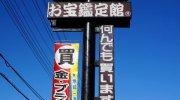 お宝鑑定館水戸店201511-90