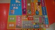 万代書店岩槻店201512-44