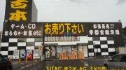 宇都宮鑑定団駅東店11