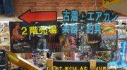 おもしろ倉庫広田店53