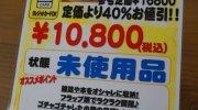 ガラクタ鑑定団スーパーモールカンケンプラザ店146