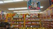 マンガ倉庫八代店101