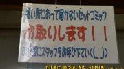 ガラクタ鑑定団白沢店55