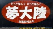 夢大陸松本店5