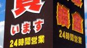万代書店山梨本店123