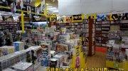 万代書店長野店134