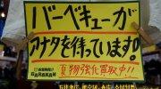 ガラクタ鑑定団白沢店33